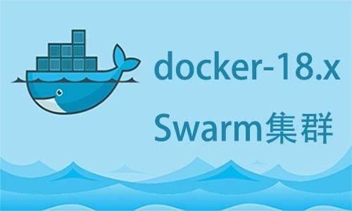 Docker Swarm集群部署(二)